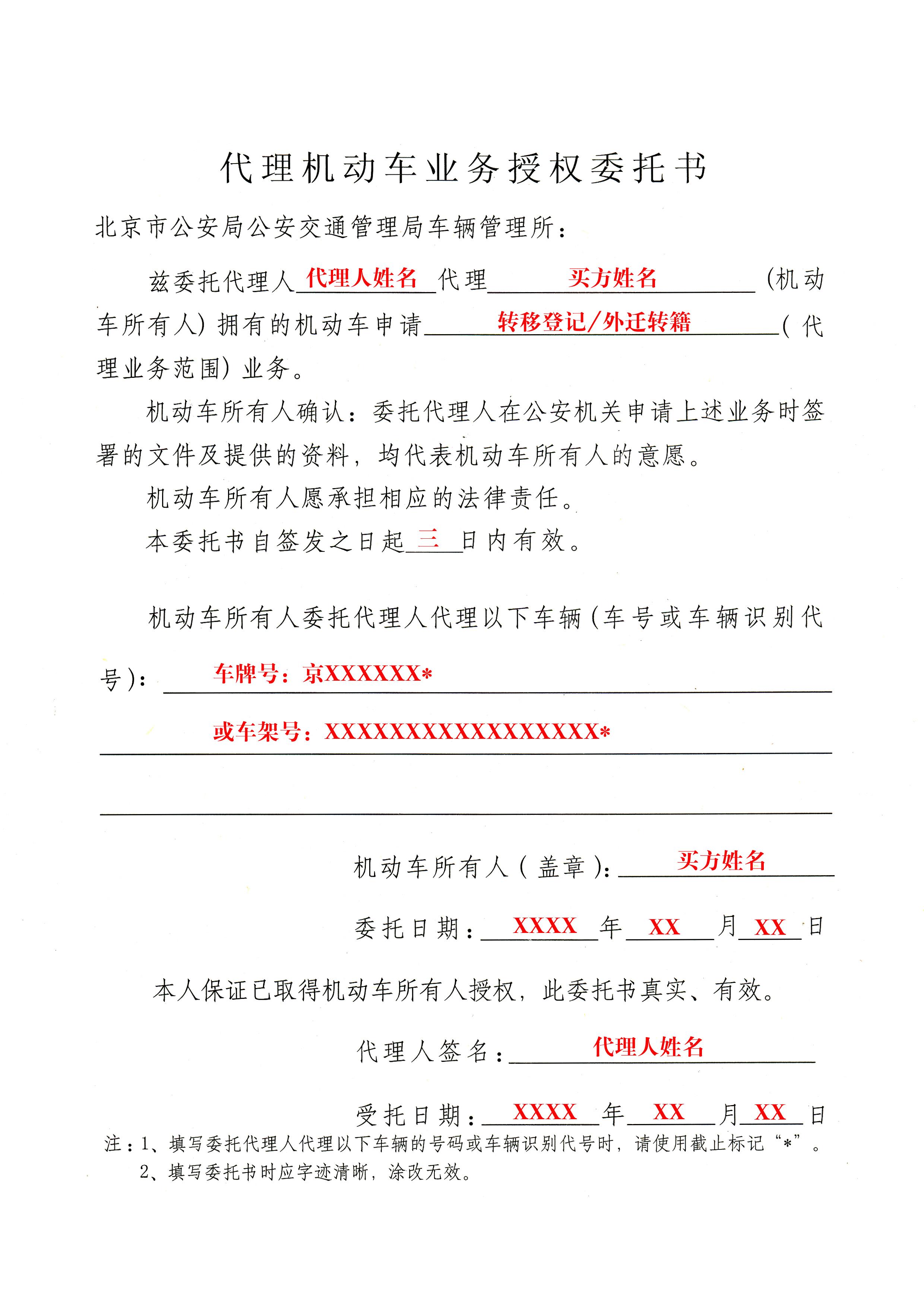 个人授权委托书_样本下载; 业务委托书填写样本; 授权书委托书